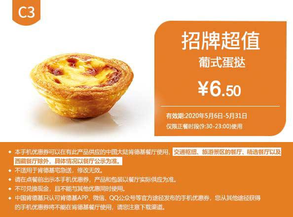 C3 葡式蛋挞 2020年5月凭肯德基优惠券6.5元