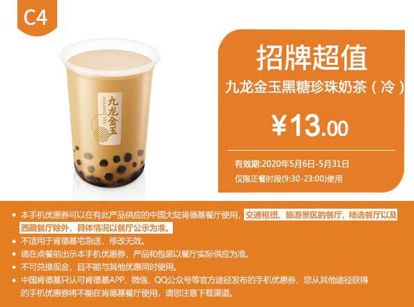 C4 九龙金玉黑糖珍珠奶茶(冷) 2020年5月凭肯德基优惠券13元