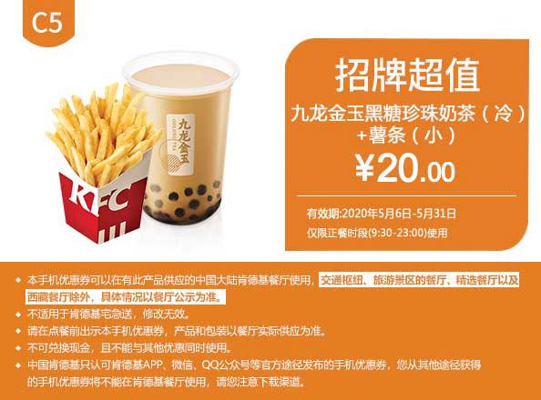 C5 薯条(小)+九龙金玉黑糖珍珠奶茶(冷) 2020年5月凭肯德基优惠券20元