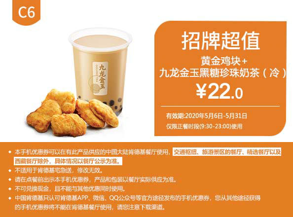 C6 黄金鸡块+九龙金玉黑糖珍珠奶茶(冷) 2020年5月凭肯德基优惠券22元