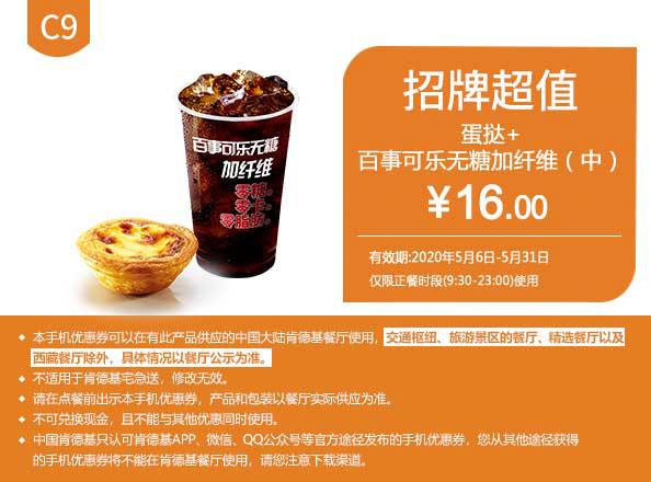 C9 蛋挞+百事可乐无糖加纤维(中) 2020年5月凭肯德基优惠券16元