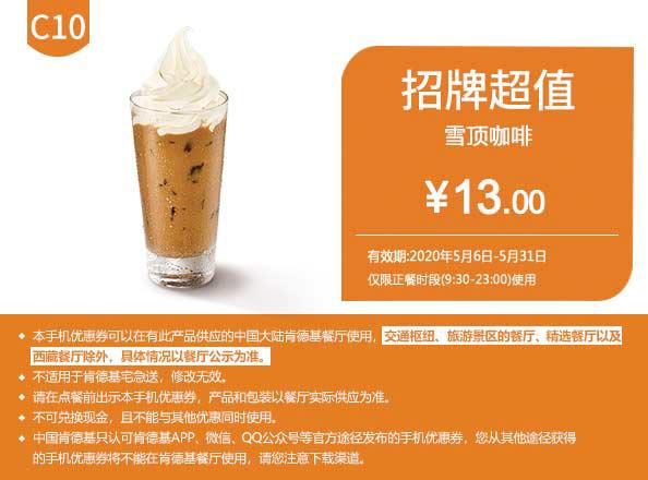 C10 雪顶咖啡 2020年5月凭肯德基优惠券13元