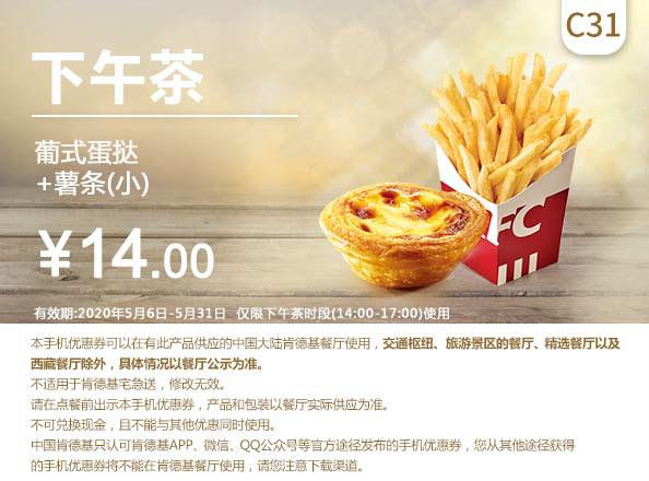 C31 下午茶 葡式蛋挞+薯条(小) 2020年5月凭肯德基优惠券14元