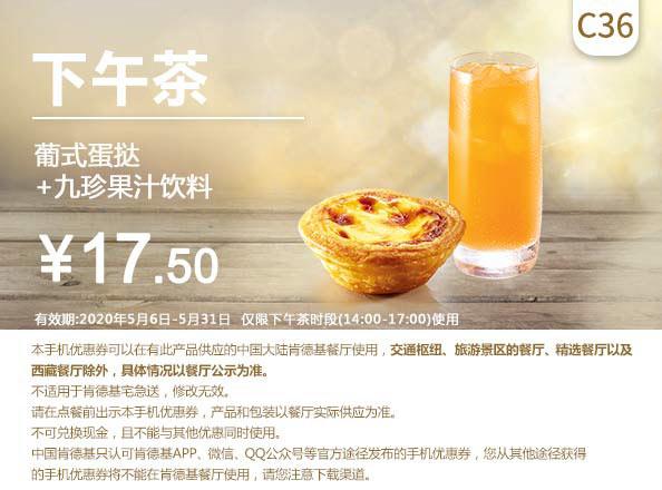 C36 下午茶 葡式蛋挞+九珍果汁饮料 2020年5月凭肯德基优惠券17.5元