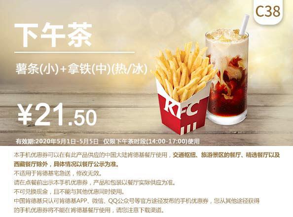 C38 下午茶 薯条(小)+拿铁(中)(热/冰) 2020年5月凭肯德基优惠券21.5元