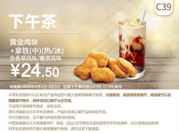 C39 下午茶 黄金鸡块+拿铁(中)(热/冰)含香草/榛果口味 2020年5月凭肯德基优惠券24.5元