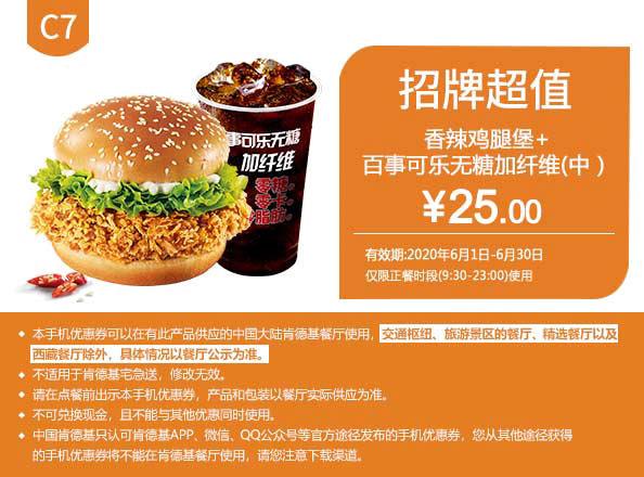 C7 香辣鸡腿堡+百事可乐无糖加纤维(中) 2020年6月凭肯德基优惠券25元