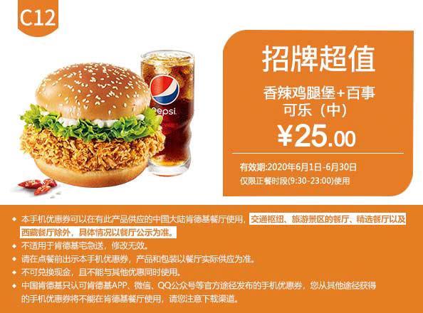 C12 香辣鸡腿堡+百事可乐(中) 2020年6月凭肯德基优惠券25元