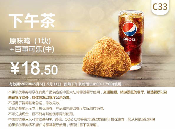 C33 下午茶 原味鸡1块+百事可乐(中) 2020年6月凭肯德基优惠券18.5元