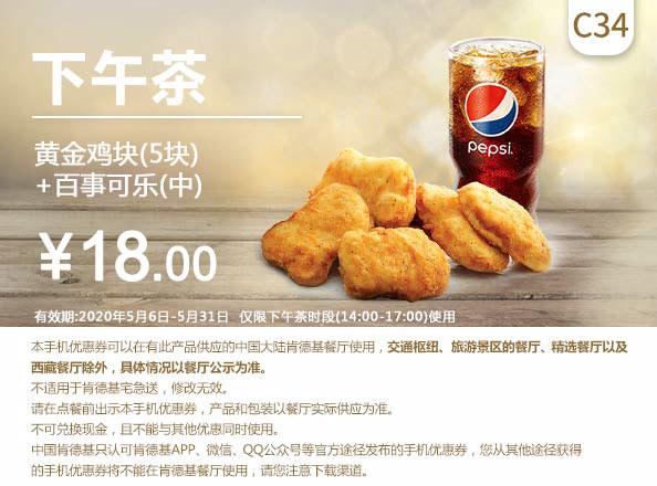 C34 下午茶 黄金鸡块5块+百事可乐(中) 2020年6月凭肯德基优惠券18元