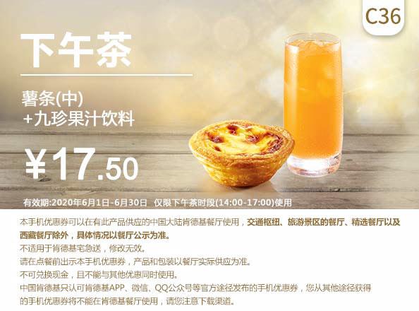C36 下午茶 葡式蛋挞+九珍果汁饮料 2020年6月凭肯德基优惠券17.5元