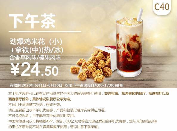 C40 下午茶 劲爆鸡米花(小)+拿铁(中)(热/冰)含香草/榛果风味 2020年6月凭肯德基优惠券24.5元