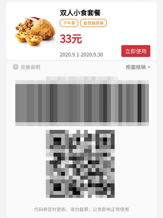 双人小食餐 吮指原味鸡+蛋挞2只+劲爆鸡米花 2020年9月凭肯德基优惠券33元