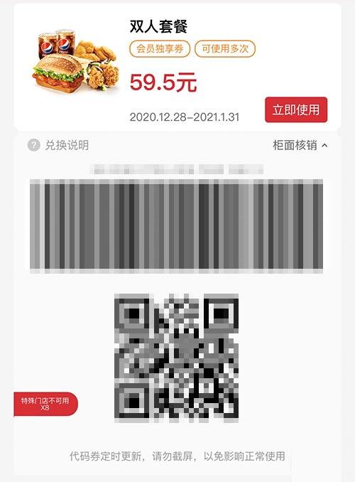 卷堡双人套餐 烤堡+老北京鸡肉卷+黄金鸡块+可乐 2021年1月凭肯德基优惠券59.5元