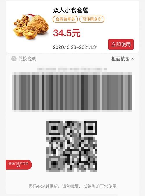 双人小食套餐 吮指原味鸡+蛋挞+劲爆鸡米花 2021年1月凭肯德基优惠券34.5元