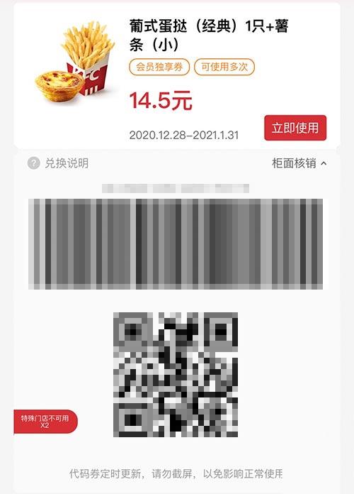 葡式蛋挞(经典)1只+薯条(小) 2021年1月凭肯德基优惠券14.5元