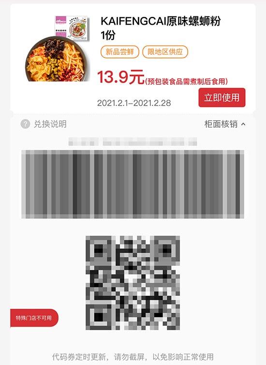 KAIFENGCAI 原味螺蛳粉1份 2021年2月凭肯德基优惠券13.9元