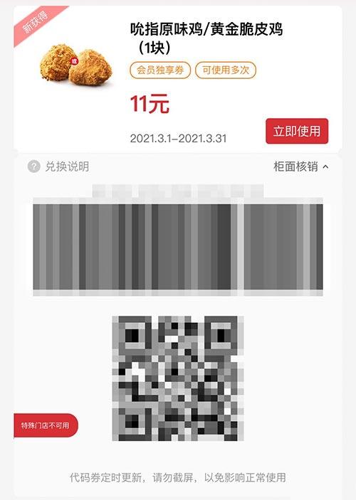 吮指原味鸡/黄金脆皮鸡1块 2021年3月凭肯德基优惠券11元