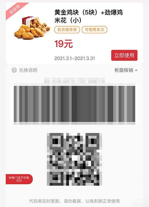黄金鸡块5块+劲爆鸡米花(小) 2021年3月凭肯德基优惠券19元
