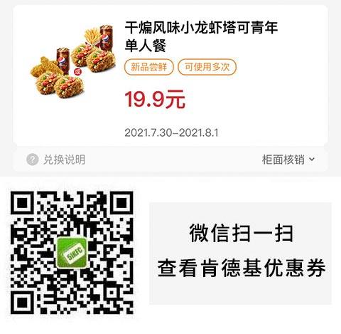肯德基8月1日周末优惠券 小龙虾塔可单人餐19.9元