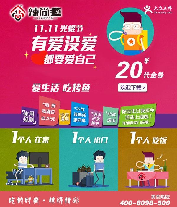 辣尚瘾优惠券:北京辣尚瘾2014年11月20元代金券,消费每满百抵20元