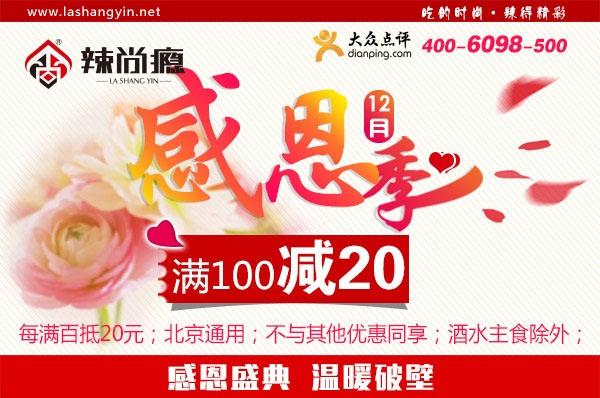 辣尚瘾优惠券:北京辣尚瘾2014年12月凭券满100立减20元
