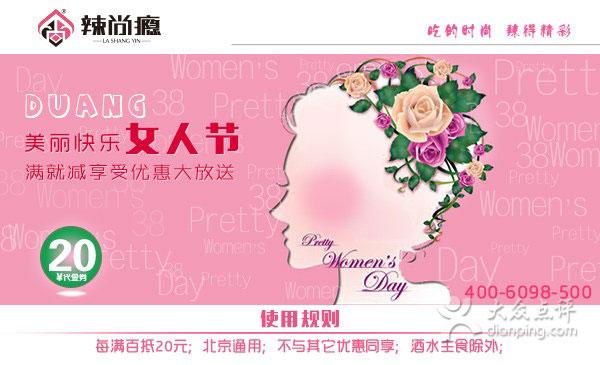 辣尚瘾优惠券:北京辣尚瘾2015年3月20元代金券,消费每满百可抵20元