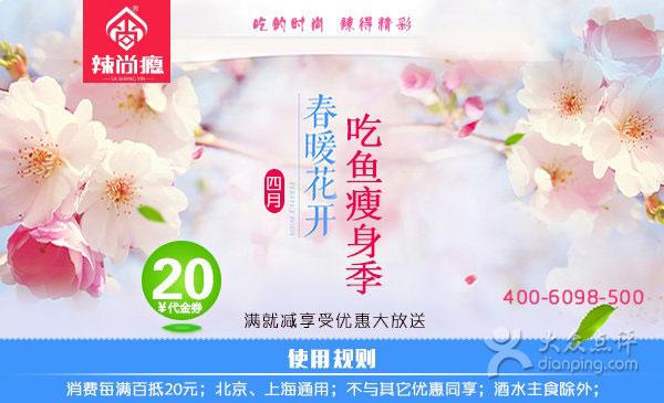 辣尚瘾优惠券:北京、上海辣尚瘾2015年4月20元代金券