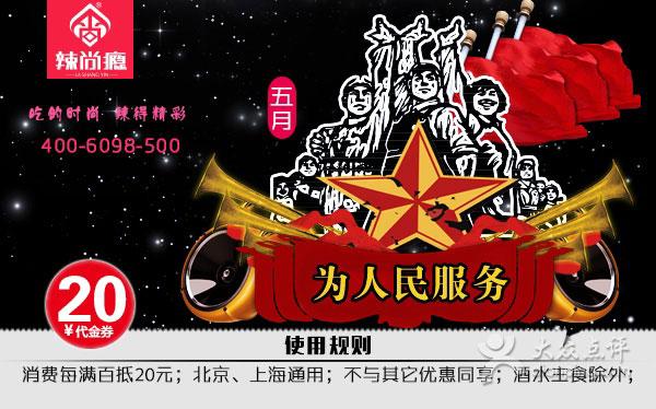 辣尚瘾优惠券:北京上海辣尚瘾2015年5月20元代金券