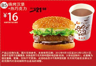 樂天利優惠券:燒烤漢堡+熱巧克力2012年11月12月憑券優惠價16元