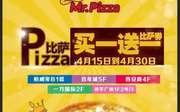 米斯特比萨优惠活动,比萨外带打包享8折优惠