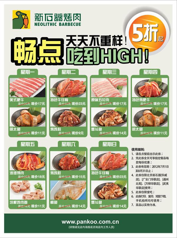 北京新石器烤肉優惠券:2012年7月8月憑券天天5折暢點指定餐品