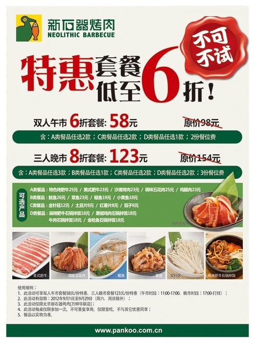 新石器烤肉優惠券(北京新石器烤肉):憑券雙人午市6折套餐+三人晚市8折套餐