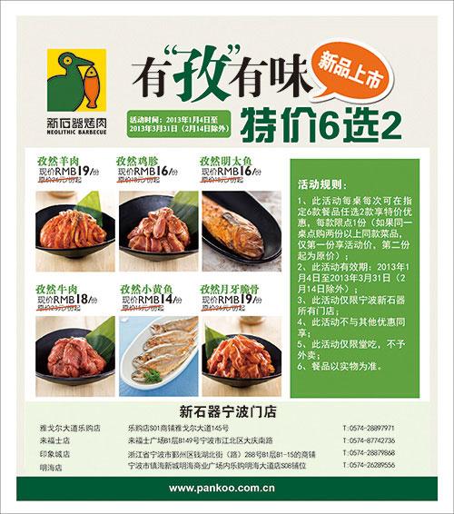 新石器烤肉優惠券:寧波新石器烤肉2013年1月2月3月新品特價6選2