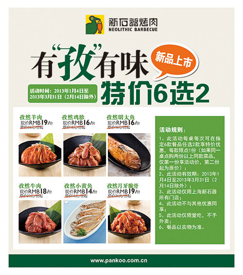 新石器烤肉優惠券:上海地區2013年1月2月3月新品特價6選2