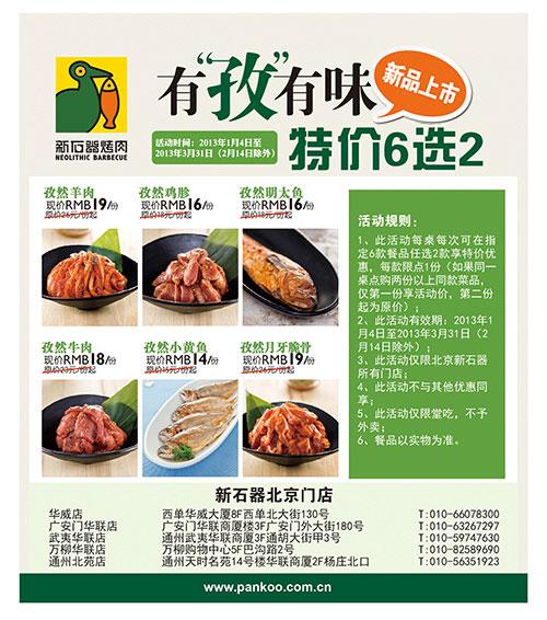 新石器烤肉優惠券:北京地區2013年1月2月3月新品特價6選2