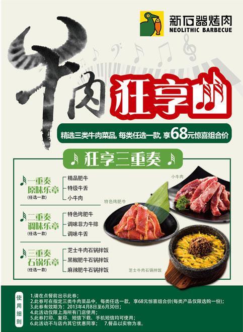 新石器烤肉優惠券[上海新石器烤肉]:精選三類牛肉菜品任選1款2013年5月6月優惠價68元組合價