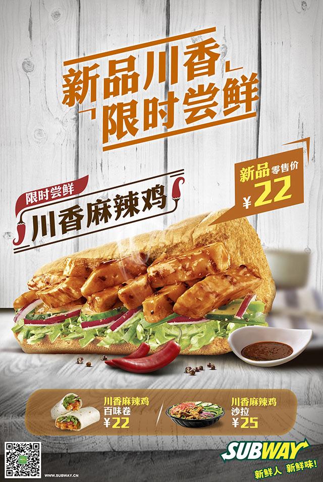 赛百味新品川香麻辣鸡奶时尝鲜价22元