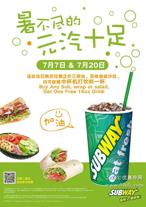 赛百味购买任意正价三明治、百味卷或沙拉, 免费送中杯机打饮料一杯