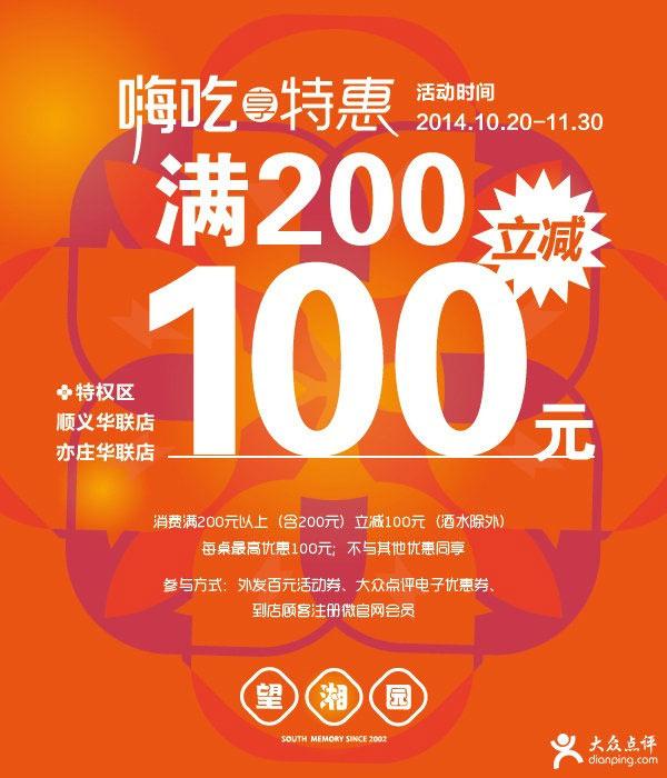 望湘园优惠券:北京望湘园指定分店消费满200元立减100元