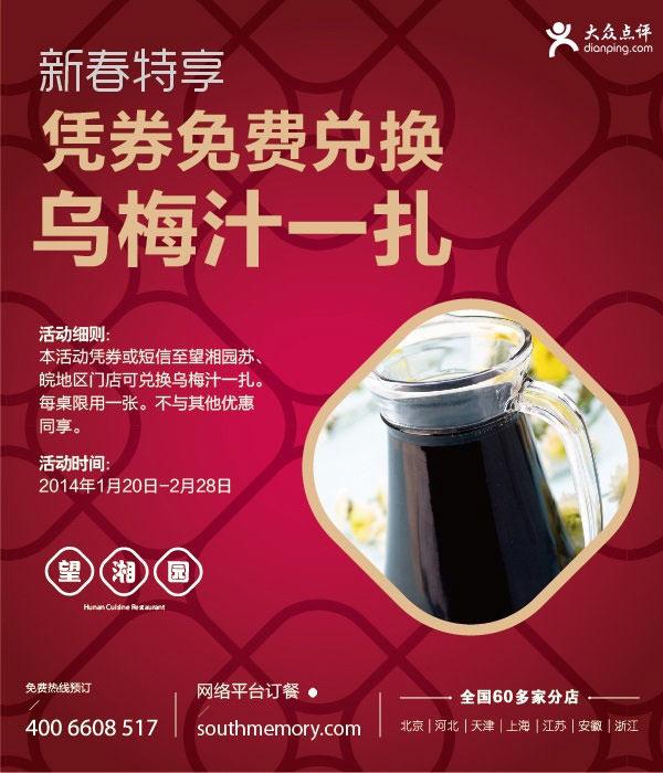 望湘园优惠券:2014年2月凭券免费兑换乌梅汁一扎