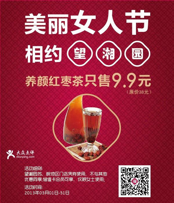 望湘园优惠券:2014年3月苏皖望湘园凭券养颜红枣茶优惠价9.9元