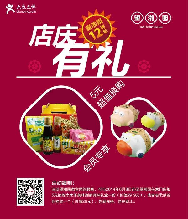 望湘园优惠活动:2014年6月会员专享,5元超值换购
