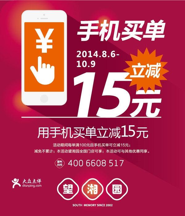 望湘园优惠:2014年8月9月10月全国望湘园用手机买单立减15元