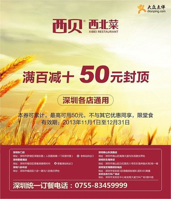 西贝优惠券:深圳西贝西北菜2013年11月12月凭券满百减十,50元封顶