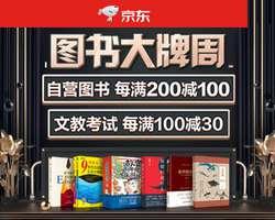 京東圖書大牌周,滿200減100、滿100減30