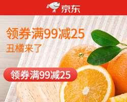 """京東""""丑橘來了""""丑橘優惠券領券滿99元減25元"""