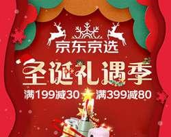 京東2019圣誕禮遇季,2件8折,滿199減30優惠券