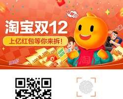 2019淘寶雙12超級紅包,最高1212元