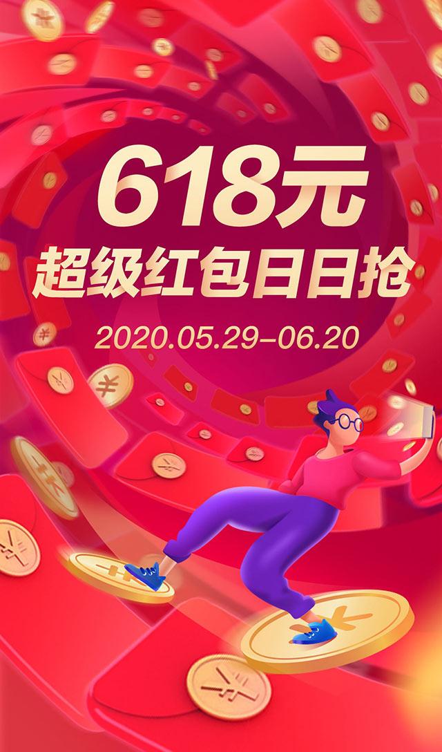 天猫618超级红包,最高618元